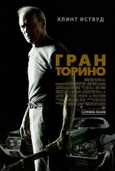 Смотреть фильм Гран Торино онлайн на KinoPod.ru платно