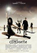 Смотреть фильм Миссия «Серенити» онлайн на KinoPod.ru платно