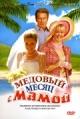 Смотреть фильм Медовый месяц с мамой онлайн на Кинопод бесплатно