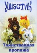 Смотреть фильм Ушастик. Таинственная пропажа онлайн на Кинопод бесплатно