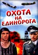 Смотреть фильм Охота на единорога онлайн на KinoPod.ru бесплатно