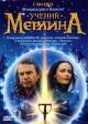 Смотреть фильм Ученик Мерлина онлайн на Кинопод бесплатно