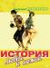 Смотреть фильм История любви и ножей онлайн на KinoPod.ru бесплатно