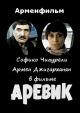 Смотреть фильм Аревик онлайн на Кинопод бесплатно