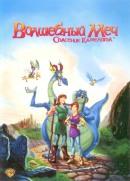 Смотреть фильм Волшебный меч: Спасение Камелота онлайн на KinoPod.ru платно