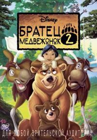 Смотреть Братец медвежонок 2: Лоси в бегах онлайн на Кинопод бесплатно