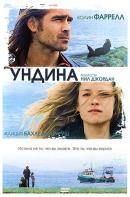 Смотреть фильм Ундина онлайн на KinoPod.ru бесплатно