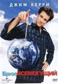 Смотреть Брюс Всемогущий онлайн на Кинопод бесплатно
