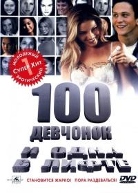 Смотреть 100 девчонок и одна в лифте онлайн на Кинопод бесплатно