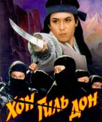 Смотреть Хон Гиль Дон онлайн на Кинопод бесплатно