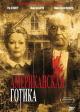 Смотреть фильм Американская готика онлайн на Кинопод бесплатно