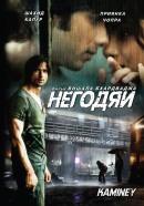 Смотреть фильм Негодяи онлайн на Кинопод бесплатно