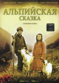 Смотреть Альпийская сказка онлайн на Кинопод бесплатно