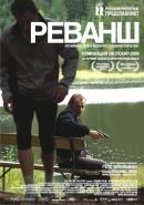 Смотреть фильм Реванш онлайн на Кинопод бесплатно