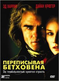 Смотреть Переписывая Бетховена онлайн на Кинопод бесплатно