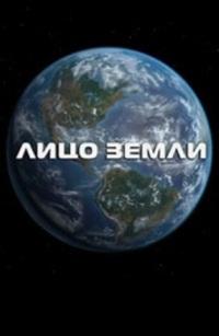 Смотреть Лицо Земли онлайн на Кинопод бесплатно