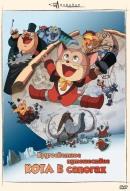 Смотреть фильм Кругосветное путешествие Кота в сапогах онлайн на Кинопод бесплатно