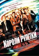 Смотреть фильм Короли рулетки онлайн на Кинопод бесплатно