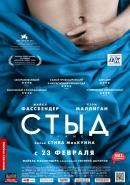 Смотреть фильм Стыд онлайн на KinoPod.ru бесплатно