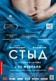 Смотреть фильм Стыд онлайн на Кинопод бесплатно