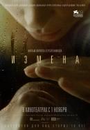 Смотреть фильм Измена онлайн на Кинопод бесплатно