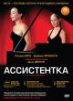 Смотреть фильм Ассистентка онлайн на Кинопод бесплатно
