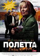 Смотреть фильм Полетта онлайн на KinoPod.ru бесплатно