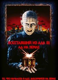 Смотреть Восставший из ада 3: Ад на Земле онлайн на Кинопод бесплатно