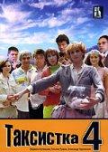 Смотреть Таксистка 4 онлайн на Кинопод бесплатно