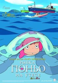Смотреть Рыбка Поньо на утесе онлайн на Кинопод бесплатно