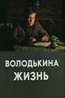 Смотреть фильм Володькина жизнь онлайн на KinoPod.ru бесплатно