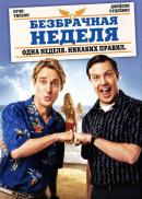 Смотреть фильм Безбрачная неделя онлайн на KinoPod.ru платно