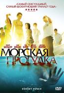 Смотреть фильм Морская прогулка онлайн на Кинопод бесплатно