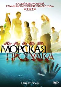 Смотреть Морская прогулка онлайн на Кинопод бесплатно