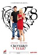 Смотреть фильм Сколько у тебя? онлайн на KinoPod.ru платно