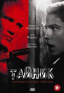 Смотреть фильм Тайник онлайн на Кинопод бесплатно