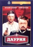 Смотреть фильм Даурия онлайн на KinoPod.ru бесплатно