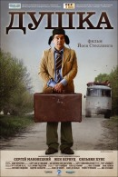 Смотреть фильм Душка онлайн на KinoPod.ru бесплатно