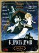 Смотреть фильм Бодрость духов онлайн на Кинопод бесплатно