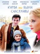 Смотреть фильм Когда мы были счастливы онлайн на Кинопод бесплатно