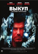 Смотреть фильм Выкуп онлайн на KinoPod.ru платно