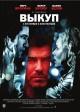 Смотреть фильм Выкуп онлайн на Кинопод бесплатно