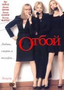 Смотреть фильм Отбой онлайн на KinoPod.ru платно