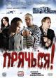Смотреть фильм Прячься! онлайн на Кинопод бесплатно