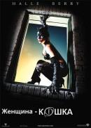 Смотреть фильм Женщина-кошка онлайн на Кинопод бесплатно