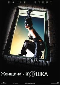 Смотреть Женщина-кошка онлайн на Кинопод бесплатно