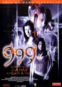 Смотреть 999-9999 онлайн на Кинопод бесплатно