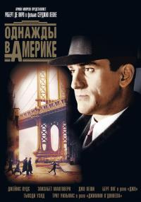Смотреть Однажды в Америке онлайн на KinoPod.ru бесплатно