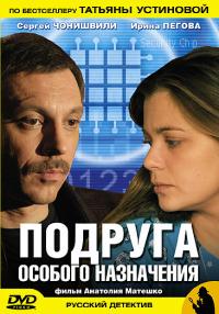 Смотреть Подруга особого назначения онлайн на KinoPod.ru бесплатно