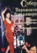 Смотреть фильм Собор Парижской Богоматери онлайн на KinoPod.ru бесплатно